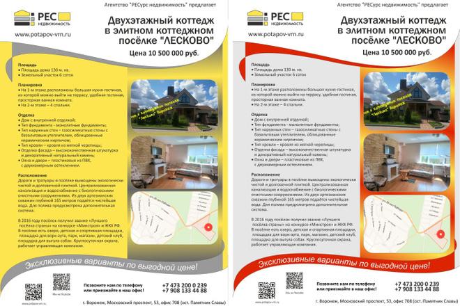 Оформлю коммерческое предложение 24 - kwork.ru