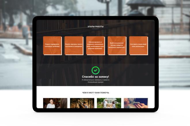 Дизайн Landing Page в PSD или Figma 11 - kwork.ru