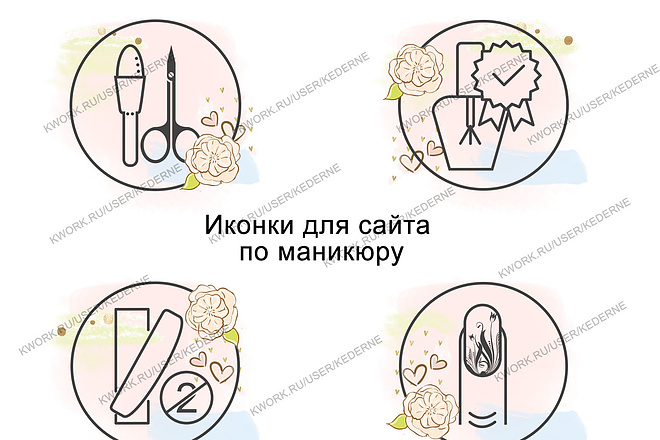 Нарисую 7 иконок в векторе 14 - kwork.ru