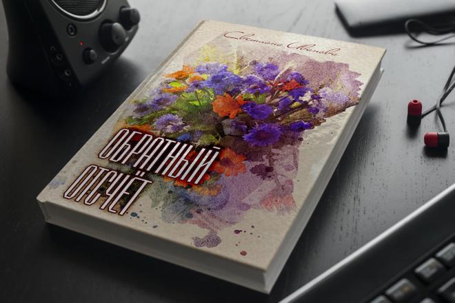 Создам обложку на книгу 3 - kwork.ru