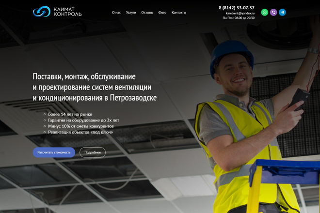 Копия сайта, landing page + админка и настройка форм на почту 19 - kwork.ru