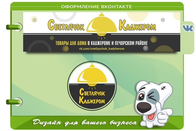 Оформлю вашу группу ВКонтакте 66 - kwork.ru