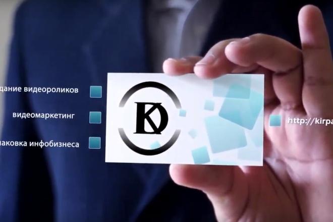 Создам эффектную видео презентацию Вашего проекта 3 - kwork.ru