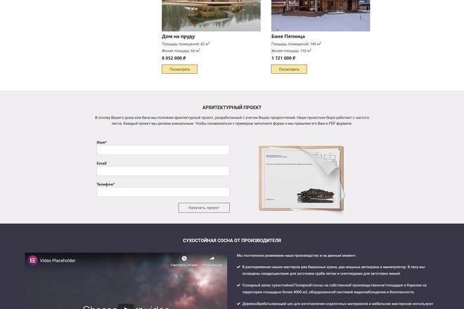 Копирование сайта и установка на WordPress 1 - kwork.ru