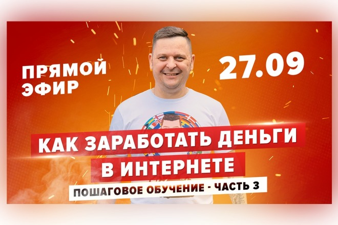 Сделаю превью для видеролика на YouTube 97 - kwork.ru