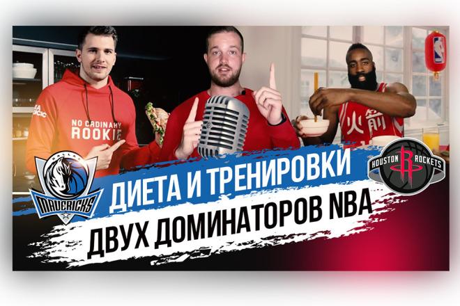 Сделаю превью для видеролика на YouTube 12 - kwork.ru