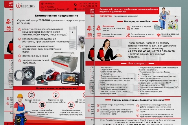 Сделаю презентацию в MS PowerPoint 129 - kwork.ru