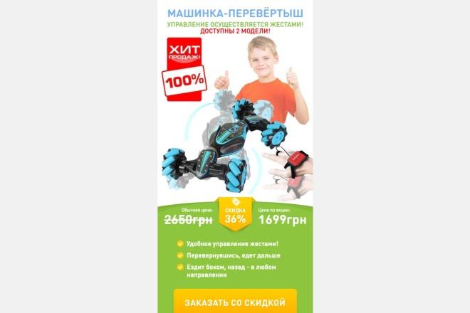 Копия сайта, landing page + админка и настройка форм на почту 94 - kwork.ru