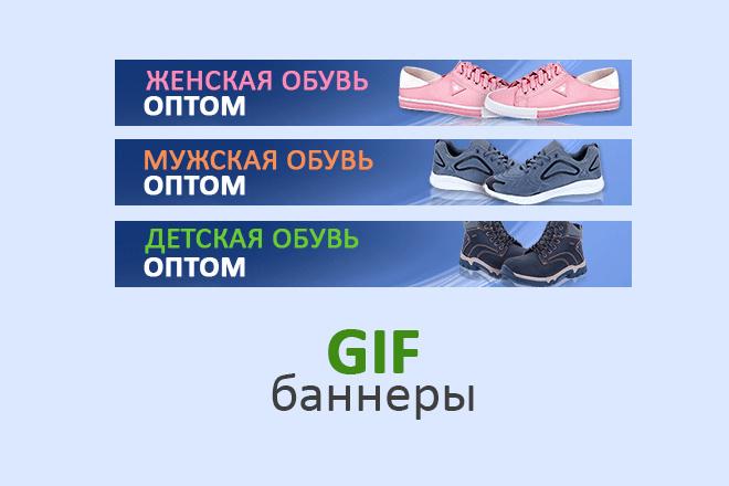 Сделаю 2 качественных gif баннера 7 - kwork.ru