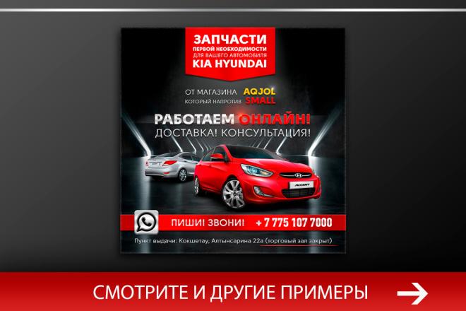 Баннер, который продаст. Креатив для соцсетей и сайтов. Идеи + 48 - kwork.ru