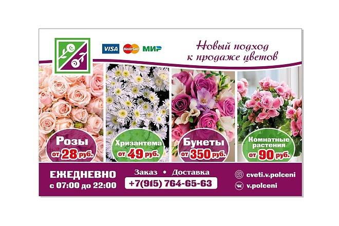 Широкоформатный баннер, качественно и быстро 14 - kwork.ru