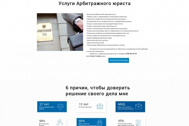 Разработаю качественный дизайн Landing page 5 - kwork.ru