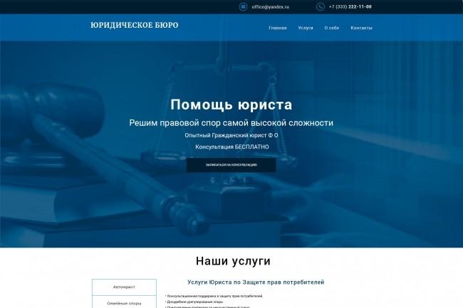 Разработаю качественный дизайн Landing page 6 - kwork.ru
