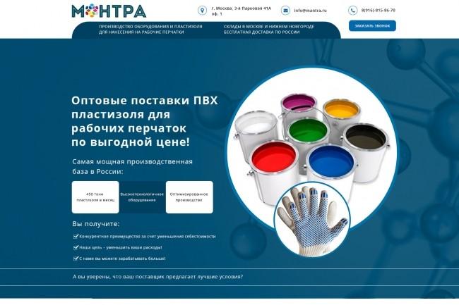 Разработаю качественный дизайн Landing page 3 - kwork.ru