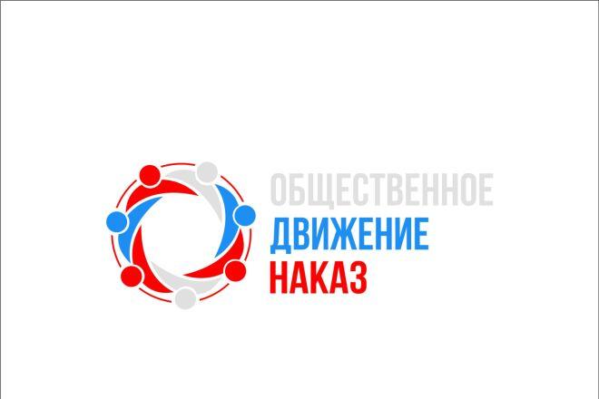 3 логотипа в Профессионально, Качественно 33 - kwork.ru