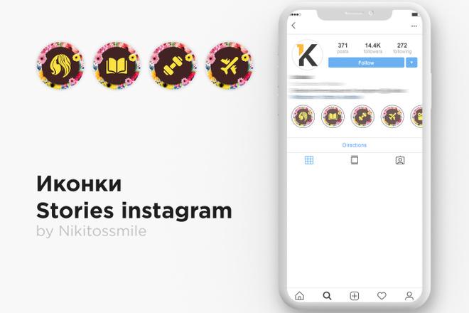 Сделаю 5 иконок сторис для инстаграма. Обложки для актуальных Stories 2 - kwork.ru