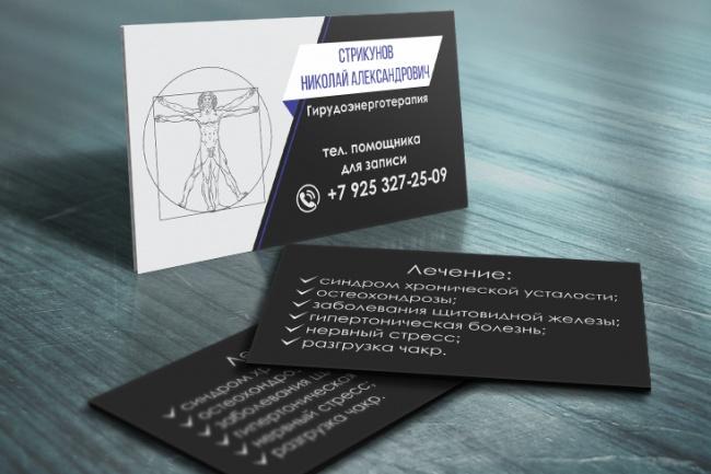Разработаю красивый, уникальный дизайн визитки в современном стиле 106 - kwork.ru
