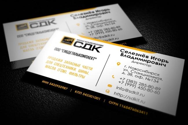 Разработаю красивый, уникальный дизайн визитки в современном стиле 81 - kwork.ru