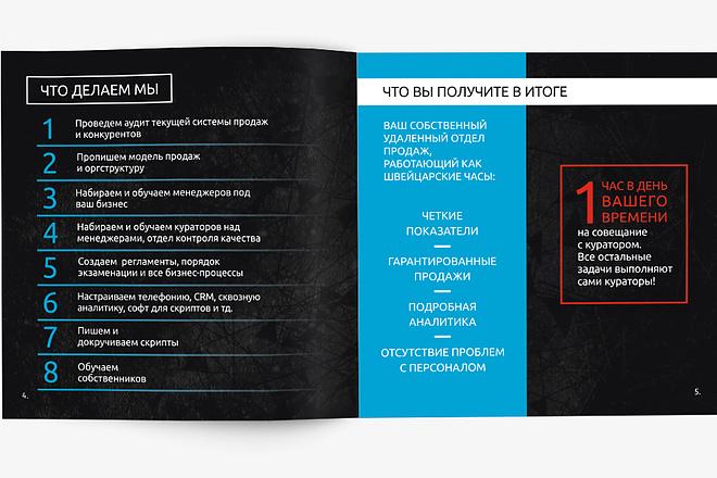 Разработаю Маркетинг Кит, для личных встреч и рассылки 81 - kwork.ru