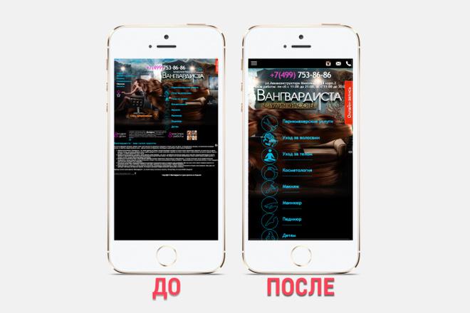 Адаптация сайта под все разрешения экранов и мобильные устройства 21 - kwork.ru