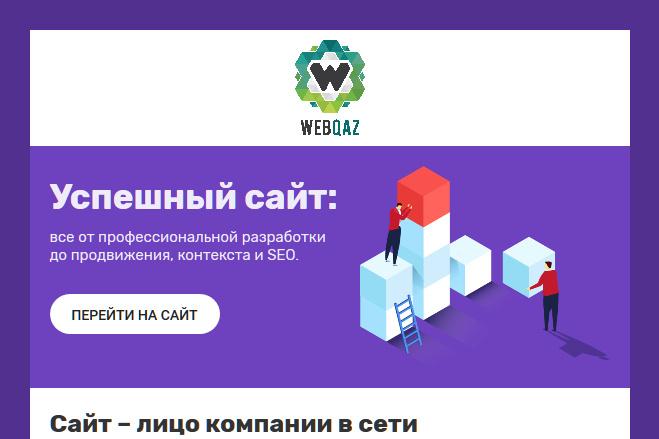 Html-письмо для E-mail рассылки 88 - kwork.ru