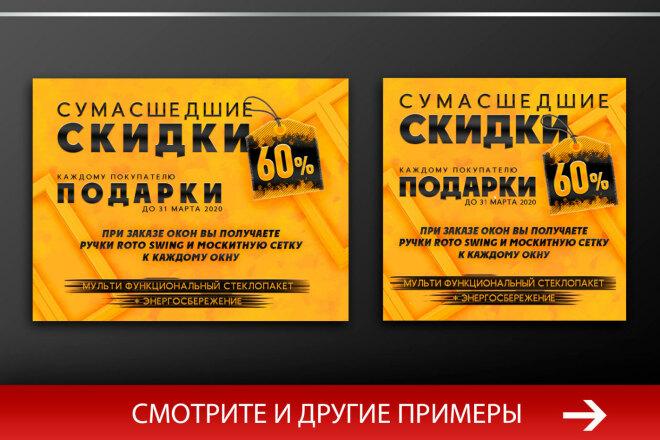 Баннер, который продаст. Креатив для соцсетей и сайтов. Идеи + 68 - kwork.ru