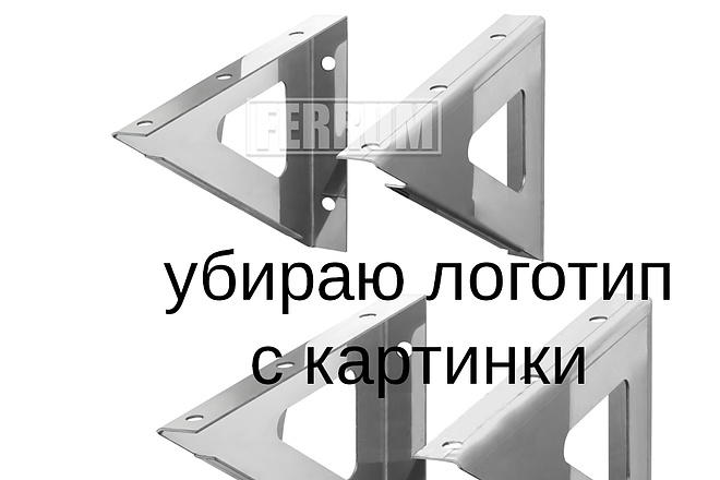 Уберу фон с картинок, обработаю фото для сайтов, каталогов 8 - kwork.ru