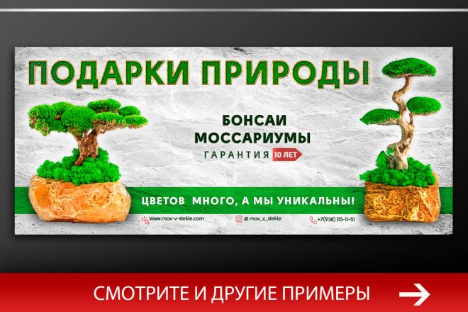 Баннер, который продаст. Креатив для соцсетей и сайтов. Идеи + 86 - kwork.ru