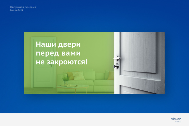 Наружная реклама l Билборд, Баннер, Roll Up для печати 4 - kwork.ru