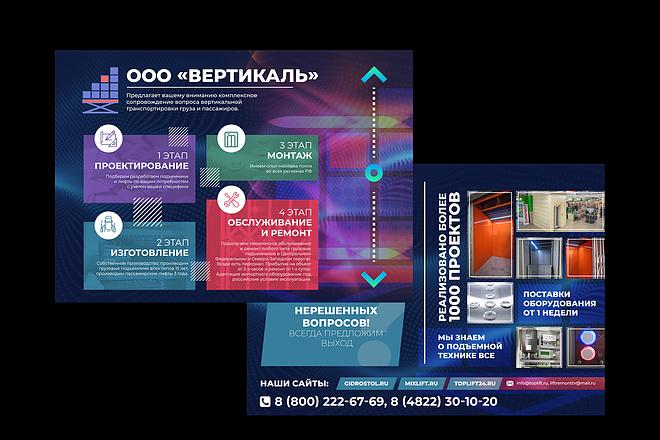 Изготовление дизайна листовки, флаера 42 - kwork.ru