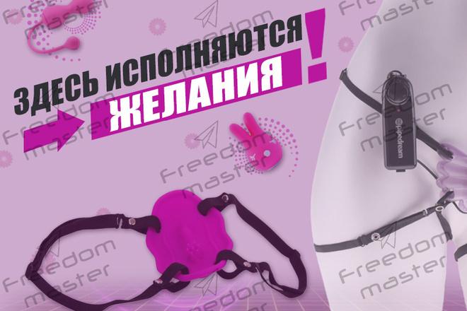 Продающий Promo-баннер для Вашей соц. сети 16 - kwork.ru