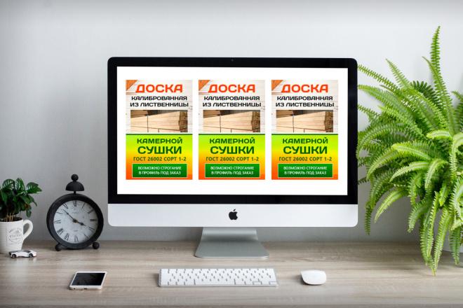 Создам уникальные баннеры в профессиональном уровне 3 - kwork.ru