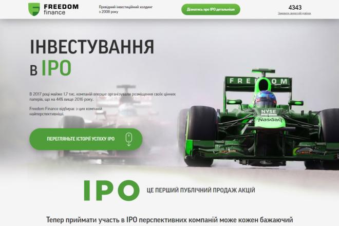 Сделаю копию Landing Page c настройкой 12 - kwork.ru
