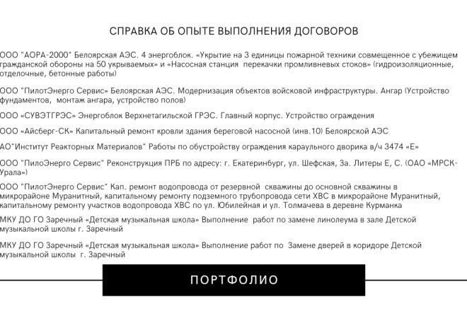 Стильный дизайн презентации 98 - kwork.ru