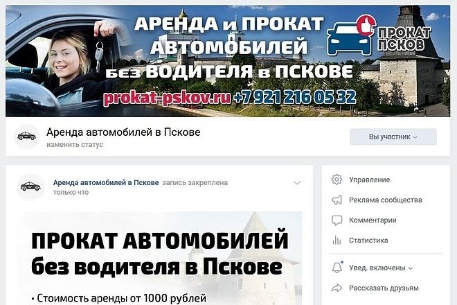 Оформлю группу ВК - обложка, баннер, аватар, установка 65 - kwork.ru
