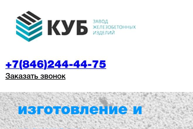 Лендинг на Webflow, WordPress,Tilda 6 - kwork.ru