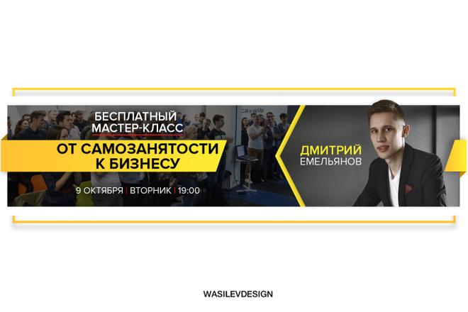 Разработаю обложку для вашего сообщества 9 - kwork.ru