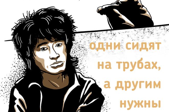 Нарисую для Вас иллюстрации в жанре карикатуры 5 - kwork.ru