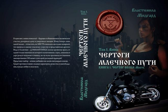 Создам обложку на книгу 31 - kwork.ru