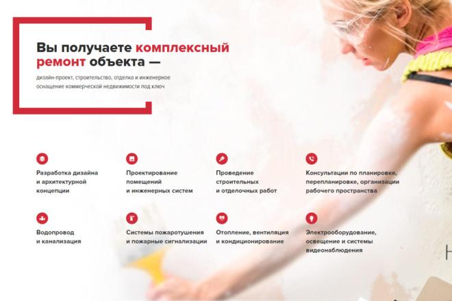 Скопирую одностраничный сайт, лендинг 29 - kwork.ru