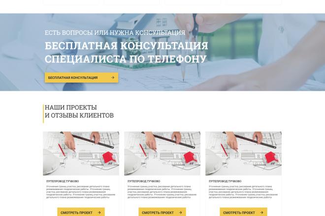 Уникальный дизайн сайта для вас. Интернет магазины и другие сайты 115 - kwork.ru