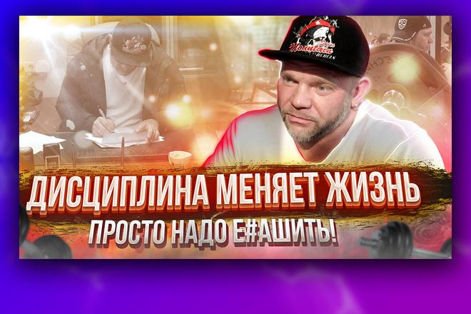 Креативные превью картинки для ваших видео в YouTube 8 - kwork.ru