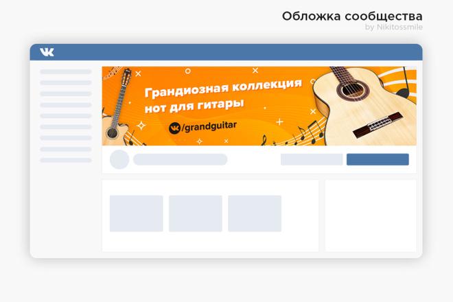 Профессиональное оформление вашей группы ВК. Дизайн групп Вконтакте 1 - kwork.ru