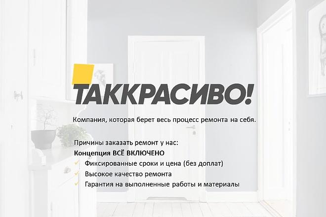 Красиво, стильно и оригинально оформлю презентацию 114 - kwork.ru