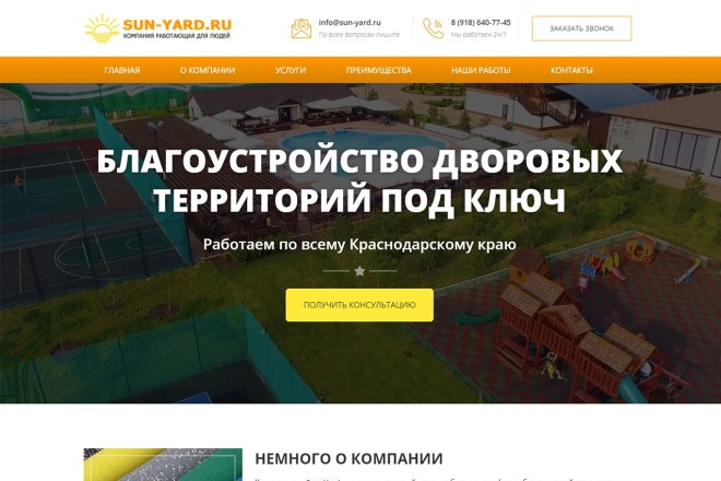Продающий сайт - Лендинг под ключ, для любых целей 3 - kwork.ru