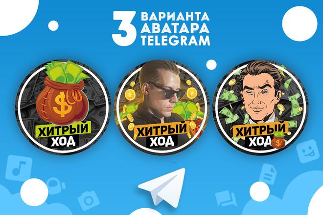 Оформление Telegram 3 - kwork.ru