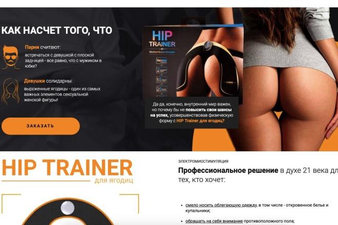 Скопирую Landing page, одностраничный сайт и установлю редактор 101 - kwork.ru