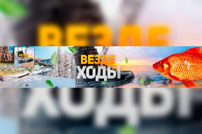 Оформление канала на YouTube, Шапка для канала, Аватарка для канала 59 - kwork.ru