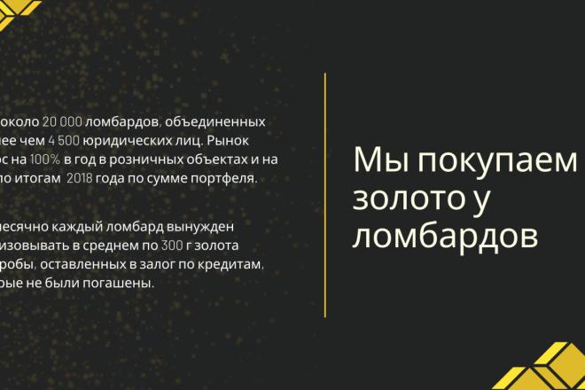 Стильный дизайн презентации 280 - kwork.ru