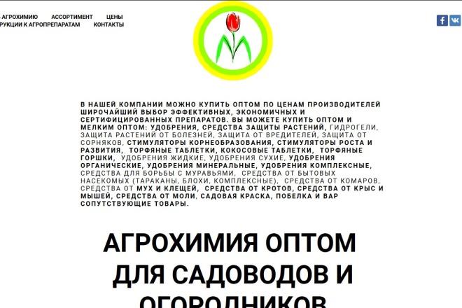 Скопирую любой сайт в html формат 4 - kwork.ru
